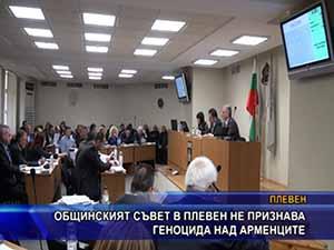 Общинският съвет в Плевен не признава геноцида над арменците