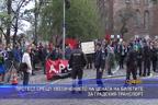Протест срещу увеличението на цената на билетите за градския транспорт