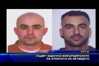 Съдят задочно извършителите на атентата на летището