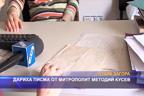 Дариха писма от митрополит Методий Кусев