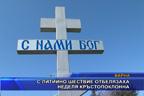 С литийно шествие отбелязаха неделя Кръстопоклонна