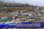 Цигани продължават да изхвърлят отпадъци на незаконно сметище край пътя