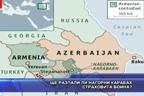 Ще разпали ли Нагорни Карабах страховита война?