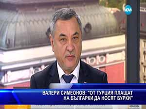 Симеонов: От Турция плащат на българки да носят бурки