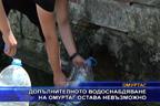 Допълнителното водоснабдяване на Омуртаг остава невъзможно