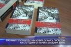Красимир Узунов представи новата си книга, посветена на сто години от Първата световна война