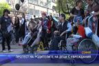 Протест на родителите на деца с увреждания