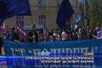 """Спрени контрабандни канали са причината """"Булгартабак"""" да затваря фабрики"""