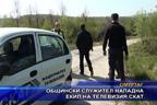 Общински служител нападна екип на телевизия СКАТ