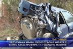 Задържаха мъжа, преотстъпил колата, с която катастрофира 17- годишно момиче