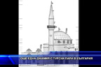 Още една джамия с турски пари в България