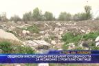Общински институции си прехвърлят отговорността за незаконно строително сметище