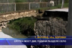 Срутен мост две години разделя село