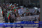 2 000 протестиращи срещу лобисткия закон за ракията
