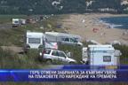 ГЕРБ отмени забраната за къмпингуване на плажовете по нареждане на премиера