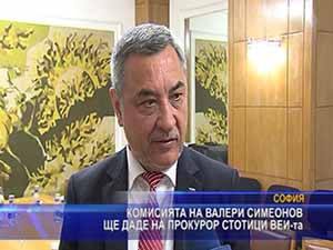 Комисията на Валери Симеонов ще даде на прокурор стотици ВЕИ-та