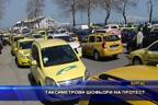 Таксиметрови шофьори на протест