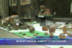 Музеят показа новите си експонати