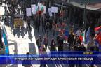 Турция изнудва заради арменския геноцид