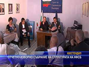 Отчетно - изборно събрание на структурата на НФСБ