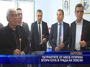 Патриотите от НФСБ откриха втори клуб в града на Левски