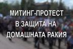Митинг - протест в защита на домашната ракия