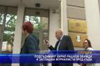 Подсъдимият Кирил Рашков обижда и заплашва журналисти пред съда