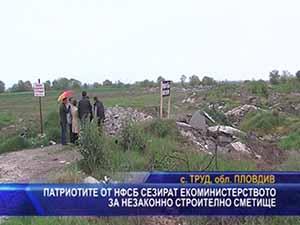Патриотите от НФСБ сезират еко-министерството за незаконно строително сметище