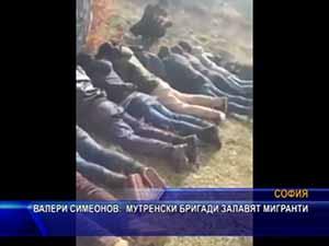 Симеонов: Мутренски бригади залавят мигранти