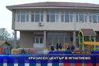 Кризисен център в Игнатиево