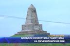 Вандал и оскверниха паметника на Джуранлийския бой