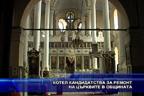 Котел кандидатства за ремонт на църквите в общината