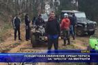 """Повдигнаха обвинение срещу перата за """"ареста"""" на мигранти"""