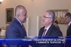 """Турският главен прокурор на срещи с кабинета """"Борисов-2"""""""