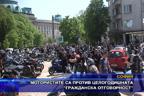 """Мотористите са против целогодишната """"Гражданска отговорност"""""""
