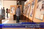 """Изпожба """"140 години от априлското въстание"""" бе открита в Ловеч"""