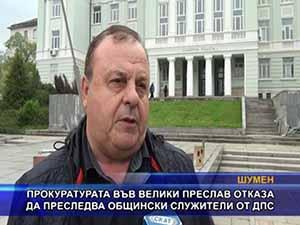 Прокуратурата във Велики Преслав отказа да преследва общински служители от ДПС