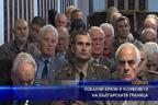 Локални кризи и конфликти на българската граница