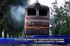 Късо съединение подпали локомотива на влака Бургас - София