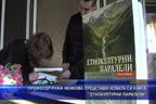 """Професор Ружа Нейкова представи новата си книга """"Етнокултурни паралели"""""""