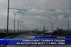 Ремонтират първите секции на Аспарухов мост с 5 млн. лева