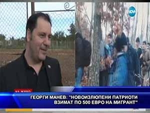Георги Манев: Новоизлюпени патриоти взимат по 500 евро на мигрант