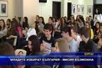 Младите избират България - мисия възможна