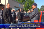 """Служители на РД """"Борба с градушките"""" излязоха на гражданско неподчинение"""