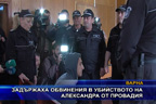 Задържаха обвинения в убийството на Александра от Провадия