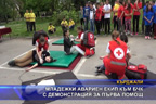 Младежки авариен екип към БЧК с демонстрация за първа помощ