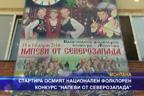 """Стартира осмият национален фолклорен конкурс """"Напеви от Северозапада"""""""