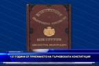 137 години от приемането на Търновската конституция