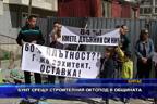 Бунт срещу строителния октопод в общината