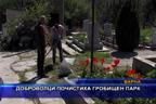 Доброволци почистиха гробищен парк